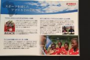 2019.7.30 ヤマハ発動機アフリカ事業説明会参加レポート