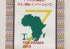 トルコ・日本アフリカビジネス連携セミナー参加レポート
